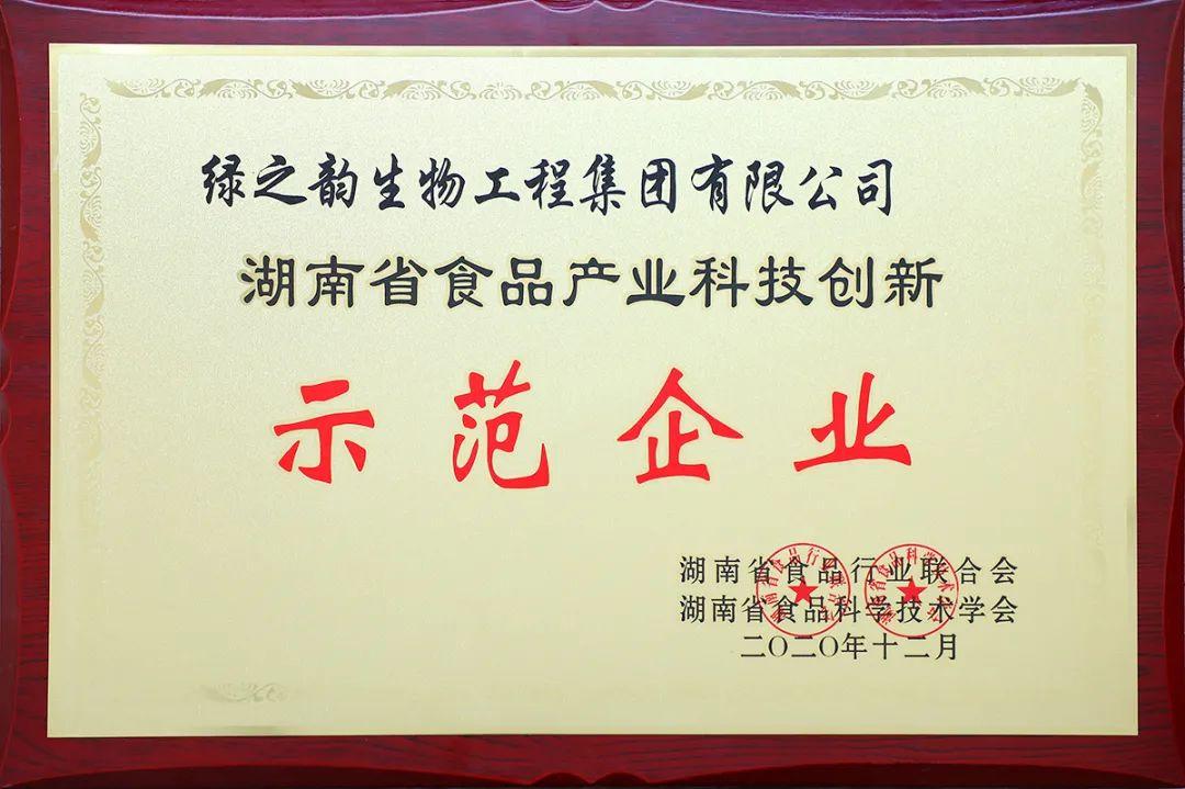 """绿之韵集团荣获""""湖南省食品产业科技创新示范企业""""称号"""