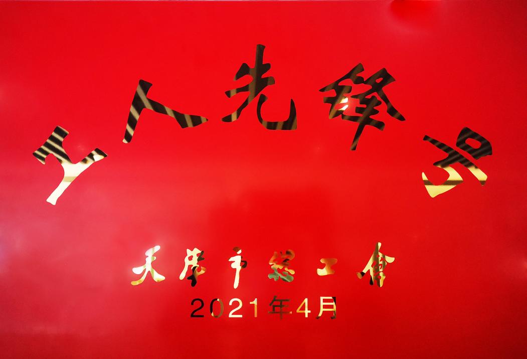 康婷集团制造中心化妆品C1车间小组生产先锋队荣获天津市工人先锋号称号