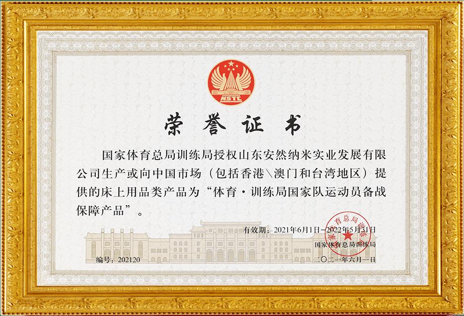 安然公司入选2021年中国500最具价值品牌