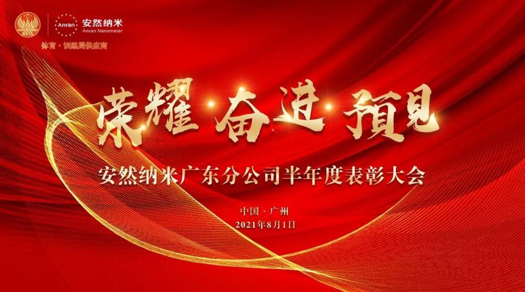 安然纳米广东分公司上半年表彰大会圆满举办!