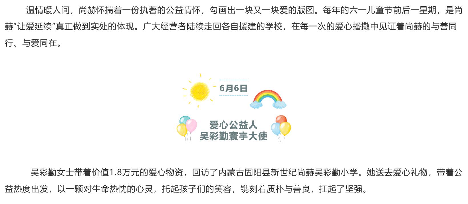 尚赫人倾心公益 让爱延续(8)
