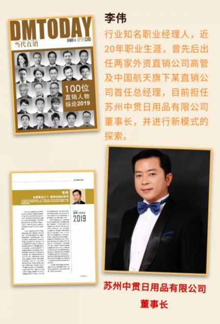 2019百人纵论:李伟