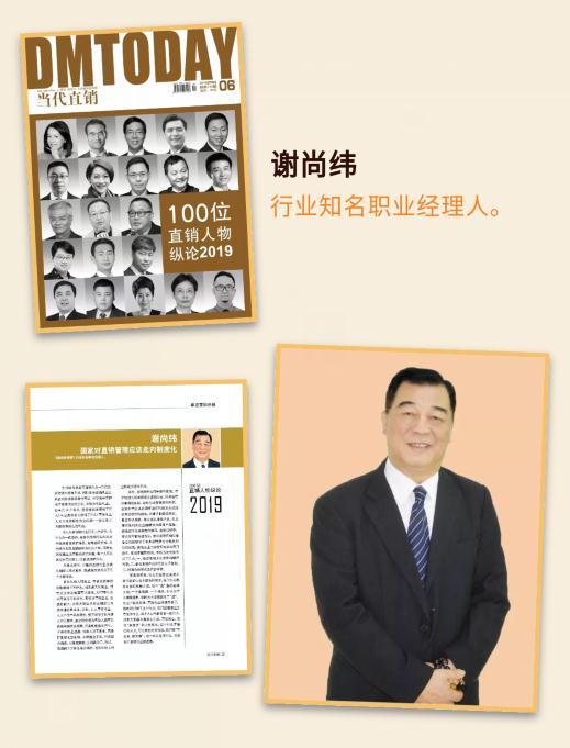2019百人纵论:谢尚纬-直销行业在社会中扮演着重要的角色,在台湾社会里直销被称为社会大学