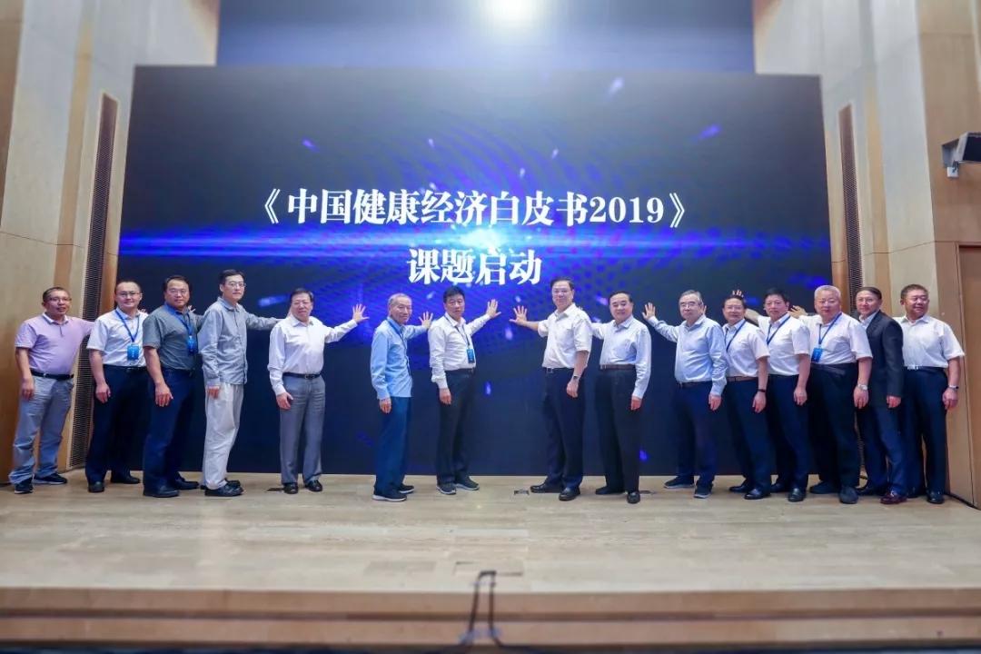 《中国健康经济白皮书 2019》课题调研正式启动!无限极为行业首家样本案例