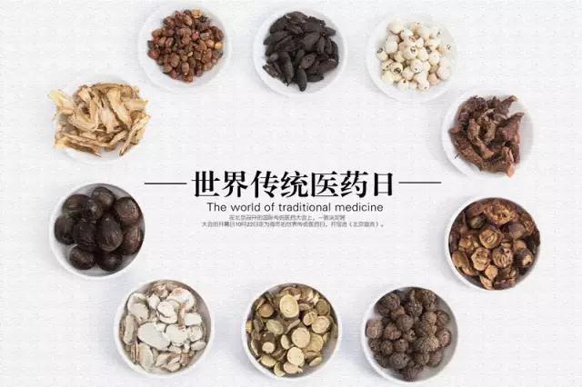 理想科技:世界传统医药日,中医药保健已经成为国人的一种生活方式