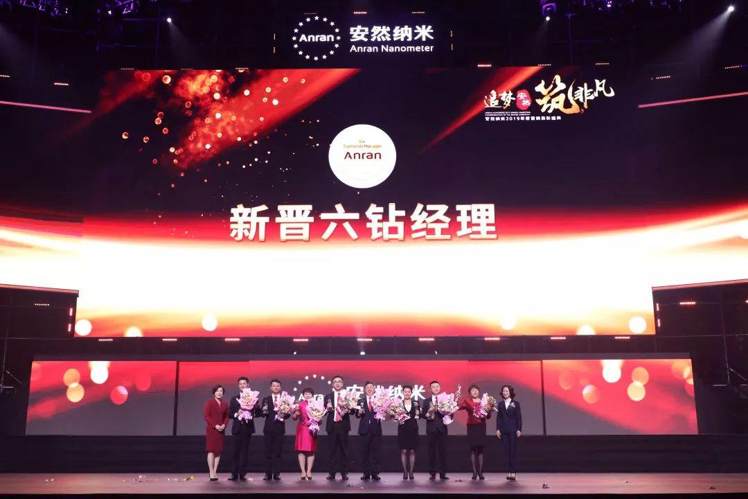 追梦安然   筑非凡——安然纳米2019年度营销表彰盛典荣耀开启