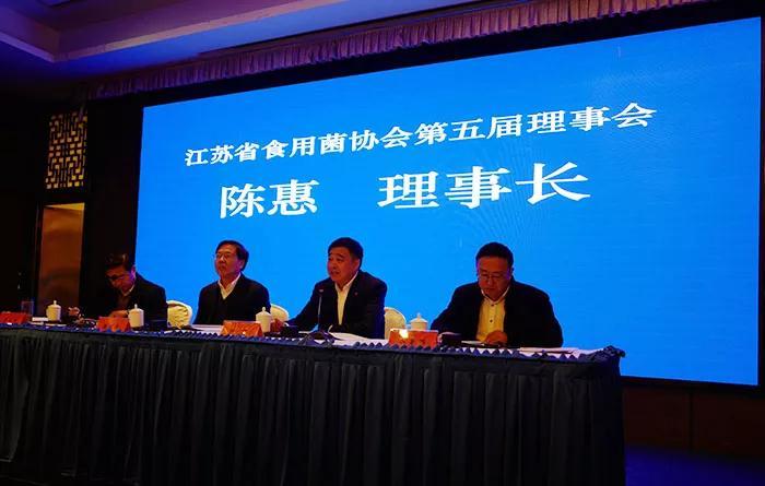 安惠公司董事长陈惠连任江苏省食用菌协会理事长