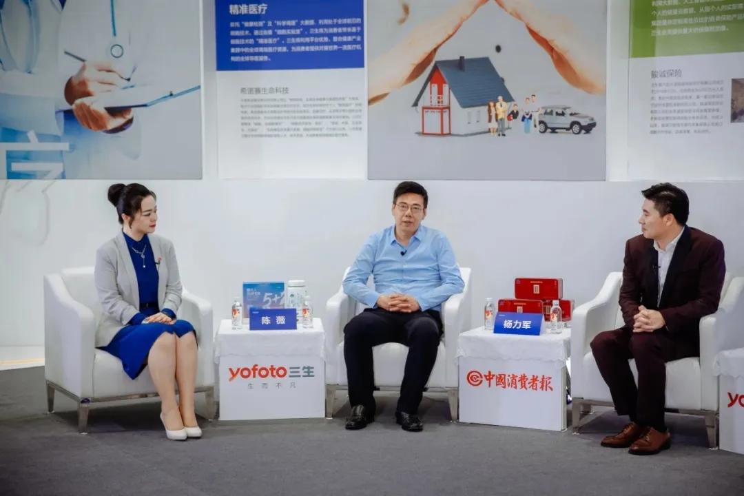 中国消费者报社走进三生公司首场公益视频直播获圆满成功