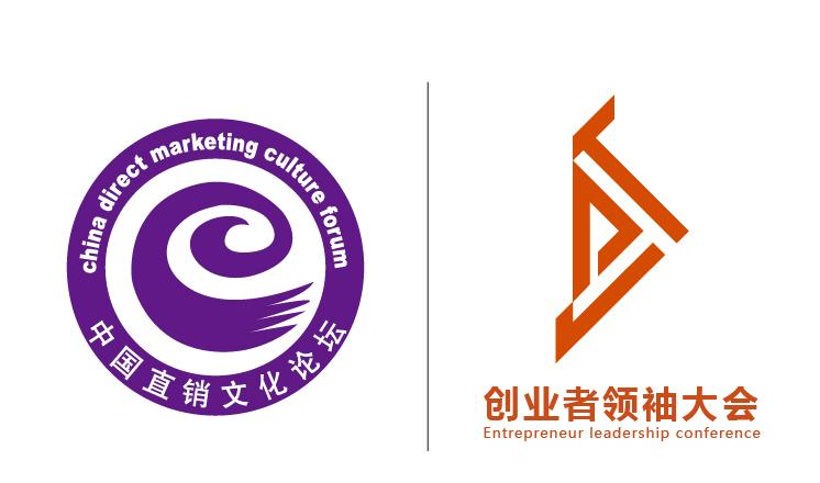 2021年私域创业者领袖大会暨第十四届中国直销文化论坛即将举办