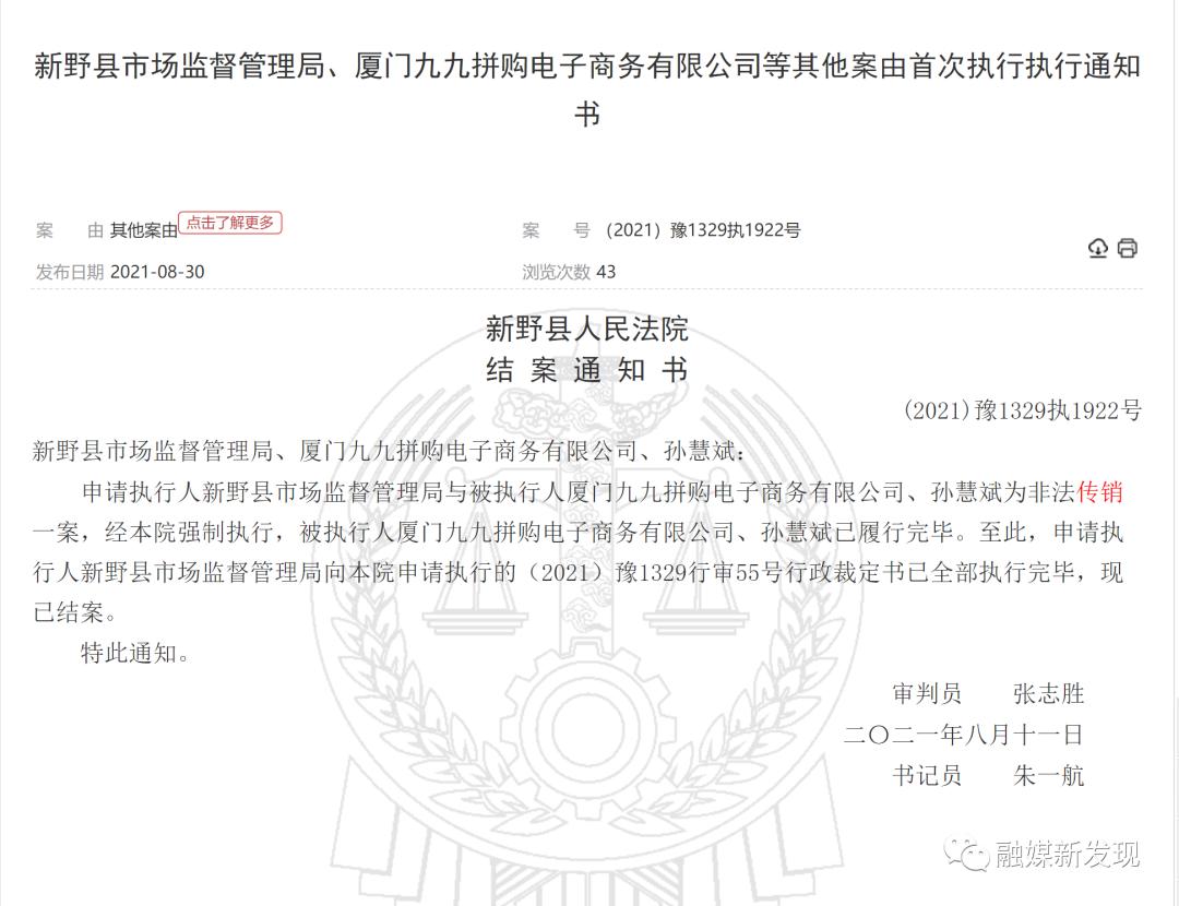 """""""九九拼购""""运营公司及个人因涉嫌传销被法院强制执行5000多万元"""